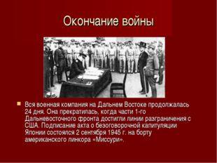 Окончание войны Вся военная компания на Дальнем Востоке продолжалась 24 дня.