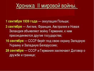 Хроника II мировой войны. 1 сентября 1939 года — оккупация Польши; 3 сентября