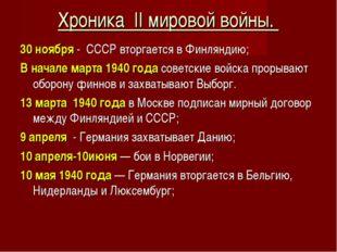 Хроника II мировой войны. 30 ноября - СССР вторгается в Финляндию; В начале м
