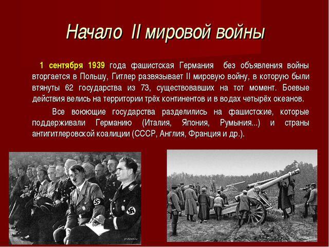 Начало II мировой войны 1 сентября 1939 года фашистская Германия без объявлен...