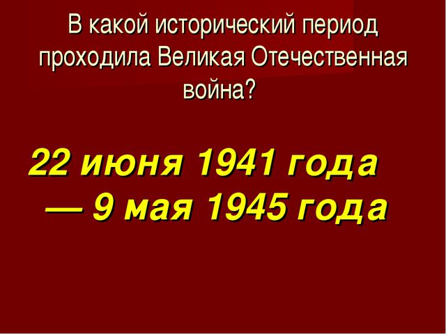 В какой исторический период проходила Великая Отечественная война? 22 июня 19...