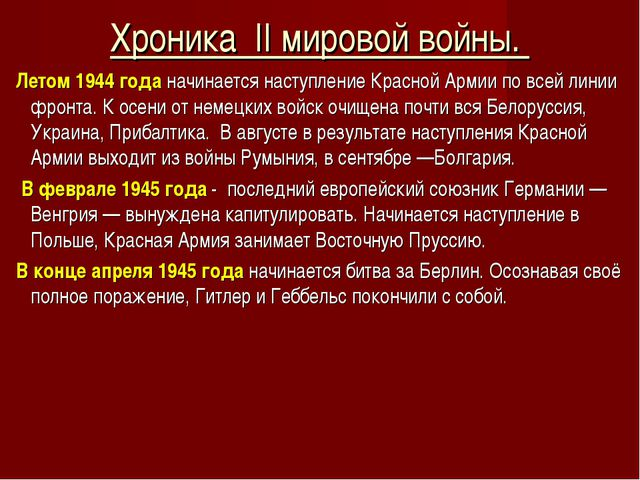 Хроника II мировой войны. Летом 1944 года начинается наступление Красной Арми...