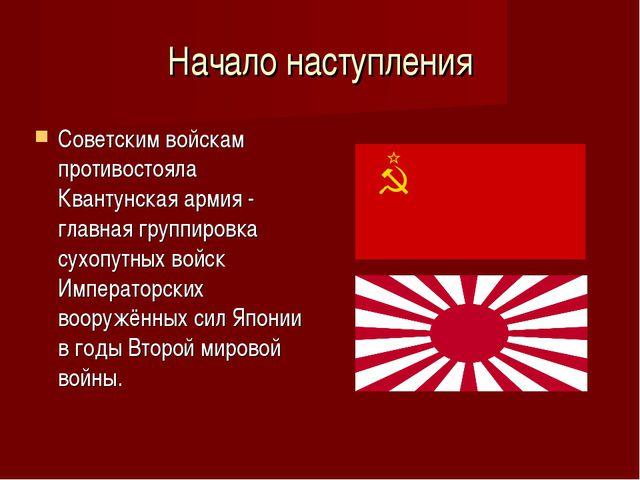 Начало наступления Советским войскам противостояла Квантунская армия - главна...