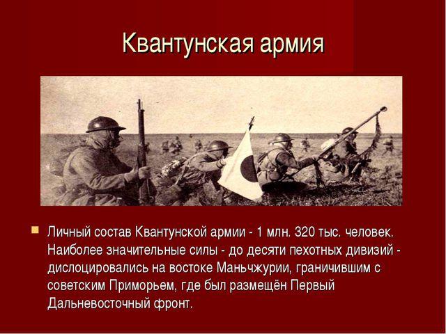 Квантунская армия Личный состав Квантунской армии - 1млн. 320 тыс. человек....