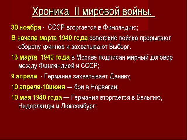 Хроника II мировой войны. 30 ноября - СССР вторгается в Финляндию; В начале м...