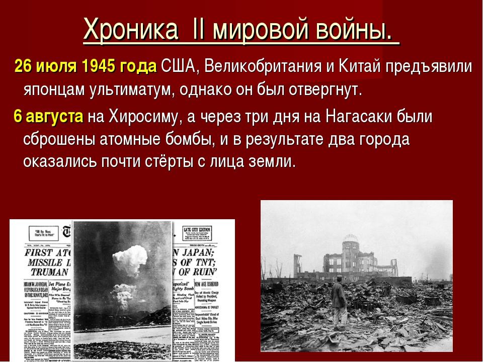 Хроника II мировой войны. 26 июля 1945 года США, Великобритания и Китай предъ...