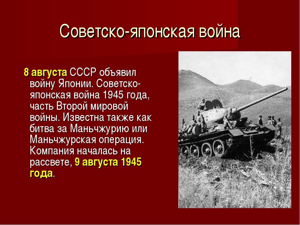 Советско-японская война 8 августа СССР объявил войну Японии. Советско-японска...