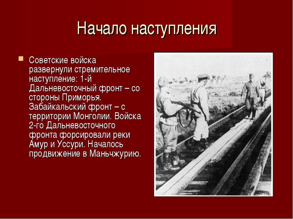 Начало наступления Советские войска развернули стремительное наступление: 1-й...