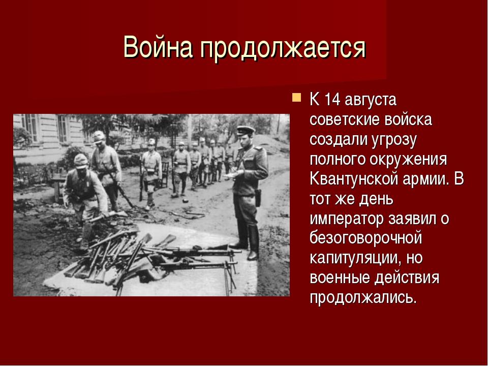 Война продолжается К 14 августа советские войска создали угрозу полного окруж...