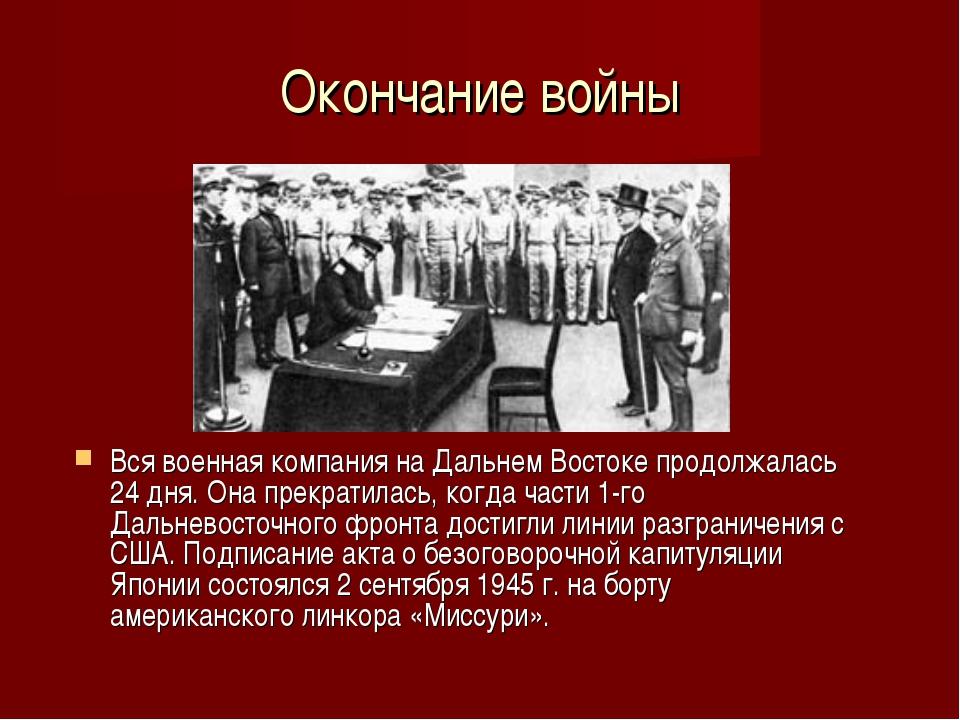 Окончание войны Вся военная компания на Дальнем Востоке продолжалась 24 дня....