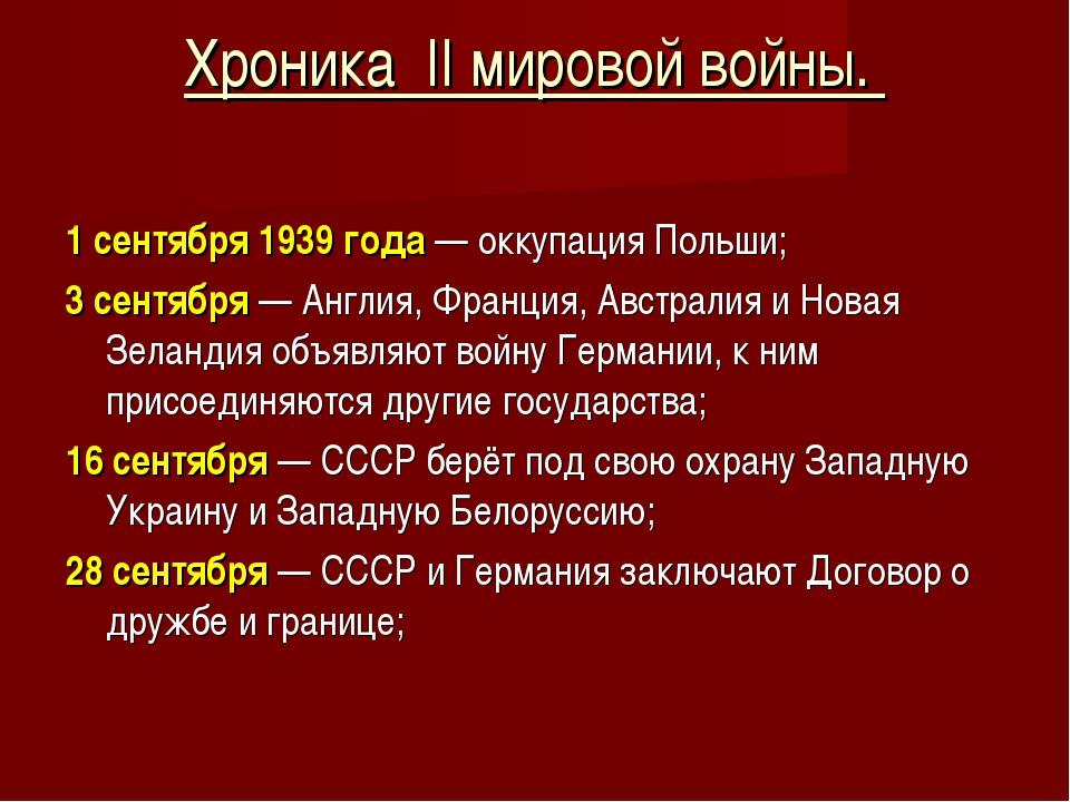 Хроника II мировой войны. 1 сентября 1939 года — оккупация Польши; 3 сентября...