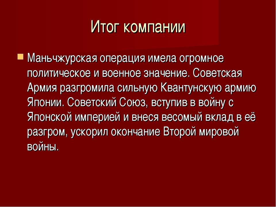 Итог компании Маньчжурская операция имела огромное политическое и военное зна...