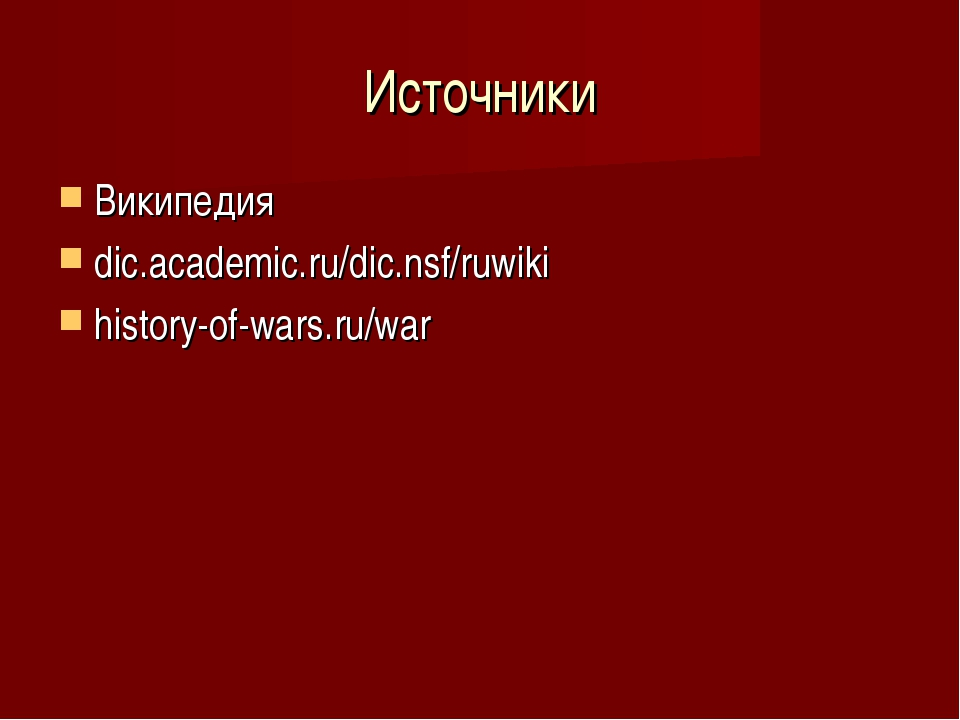 Источники Википедия dic.academic.ru/dic.nsf/ruwiki history-of-wars.ru/war