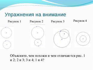 Упражнения на внимание Рисунок 1 Рисунок 2 Рисунок 3 Рисунок 4 Объясните, чем