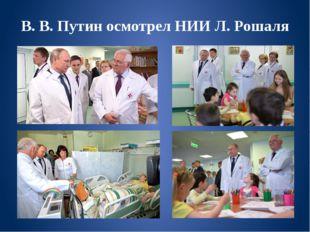 В. В. Путин осмотрел НИИ Л. Рошаля