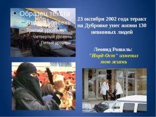 23 октября 2002 года теракт на Дубровке унес жизни 130 невинных людей Леонид