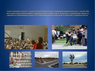 Захват заложников в школе № 1 города Беслана (Северная Осетия), совершённый