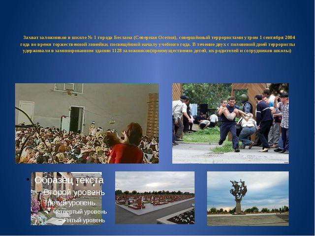 Захват заложников в школе № 1 города Беслана (Северная Осетия), совершённый...
