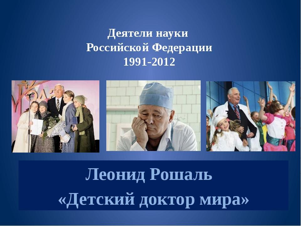 Деятели науки Российской Федерации 1991-2012 Леонид Рошаль «Детский доктор ми...