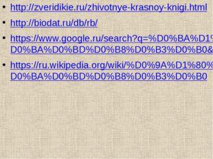 Источники http://zveridikie.ru/zhivotnye-krasnoy-knigi.html http://biodat.ru/