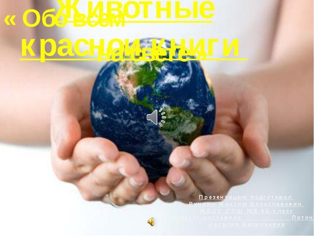 Презентацию подготовил Ручкин Максим Вячеславович МБОУ СОШ №8 4Б класс педаго...