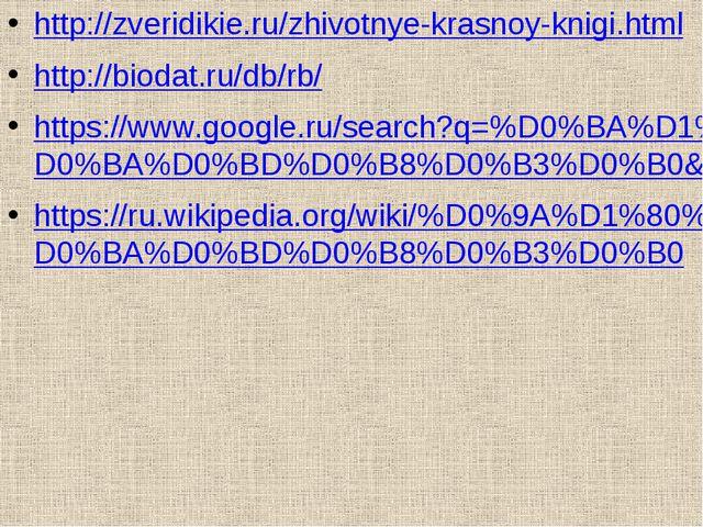 Источники http://zveridikie.ru/zhivotnye-krasnoy-knigi.html http://biodat.ru/...