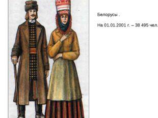 Белорусы . На 01.01.2001 г. – 38 495 чел.