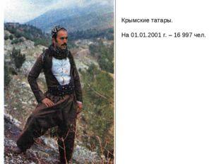 Крымские татары. На 01.01.2001 г. – 16 997 чел.