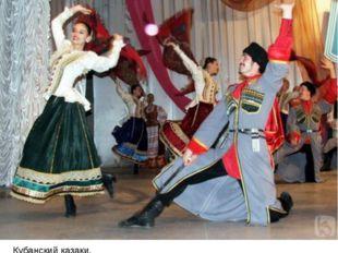 Кубанский казаки.