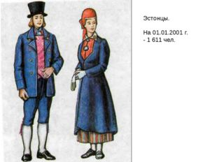 Эстонцы. На 01.01.2001 г. - 1 611 чел.