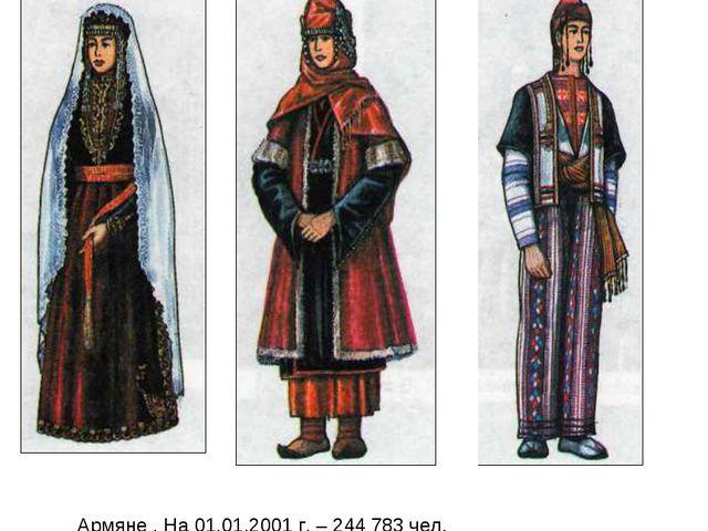 Армяне . На 01.01.2001 г. – 244 783 чел.