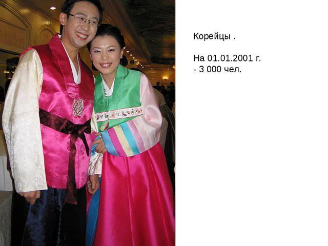 Корейцы . На 01.01.2001 г. - 3 000 чел.