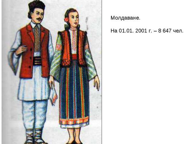 Молдаване. На 01.01. 2001 г. – 8 647 чел.