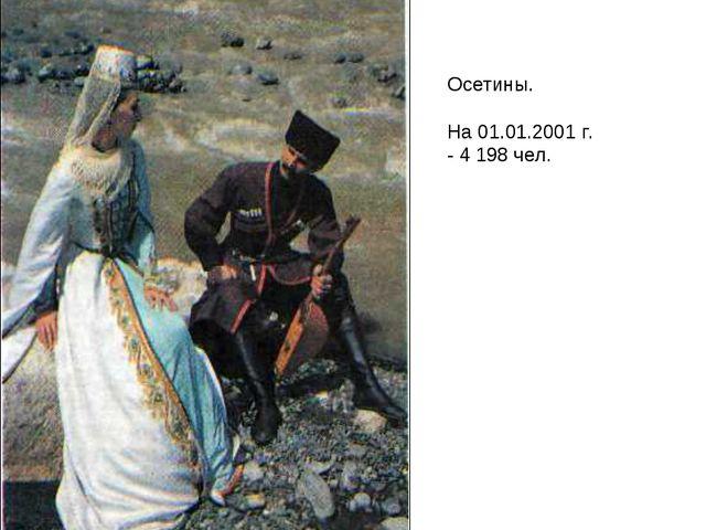 Осетины. На 01.01.2001 г. - 4 198 чел.