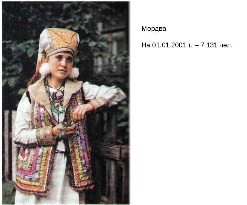 Мордва. На 01.01.2001 г. – 7 131 чел.