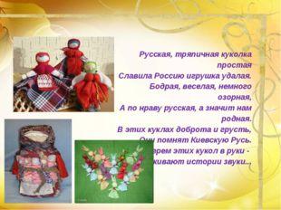 Русская, тряпичная куколка простая Славила Россию игрушка удалая. Бодрая, ве