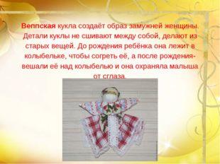 Веппская кукла создаёт образ замужней женщины. Детали куклы не сшивают между