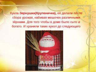 Кукла Зернушка(Крупеничка), её делали после сбора урожая, набивая мешочек ра