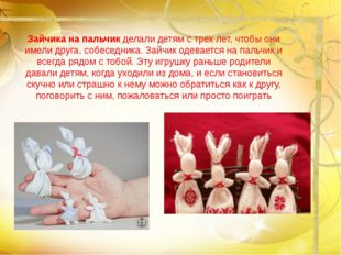 Зайчика на пальчикделали детям с трех лет, чтобы они имели друга, собеседни
