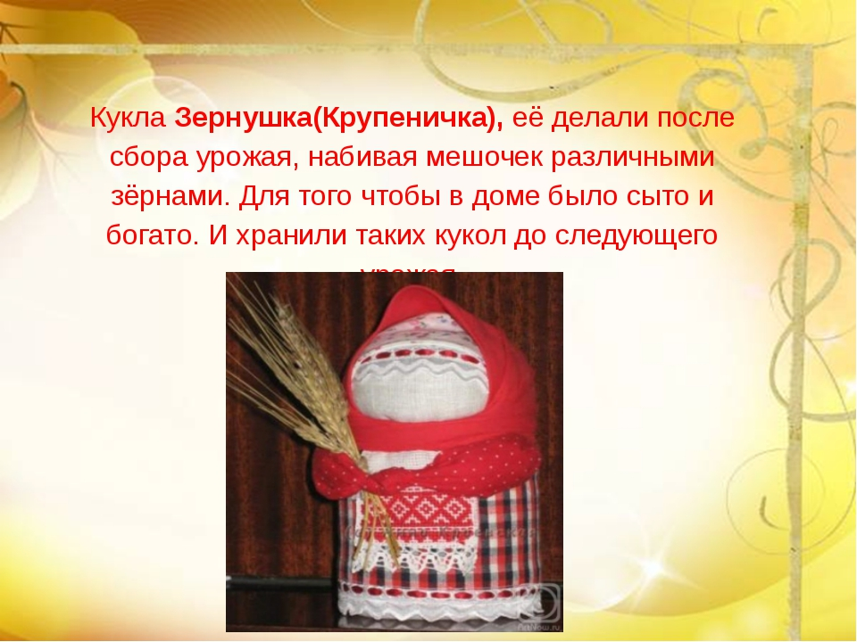Кукла Зернушка(Крупеничка), её делали после сбора урожая, набивая мешочек ра...