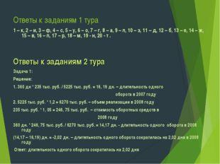 Ответы к заданиям 1 тура 1 – к, 2 – и, 3 – ф, 4 – с, 5 – у, 6 – о, 7 – г, 8 –
