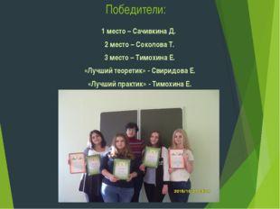 Победители: 1 место – Сачивкина Д. 2 место – Соколова Т. 3 место – Тимохина