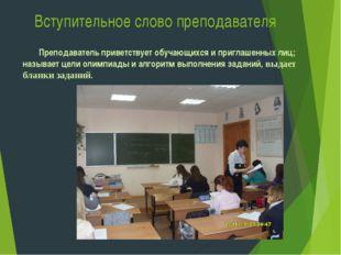 Преподаватель приветствует обучающихся и приглашенных лиц; называет цели оли