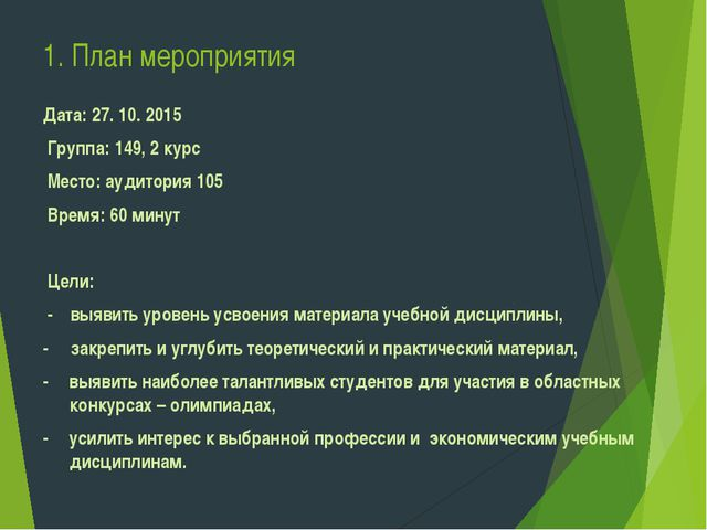 1. План мероприятия  Дата: 27. 10. 2015 Группа: 149, 2 курс Место: аудитор...