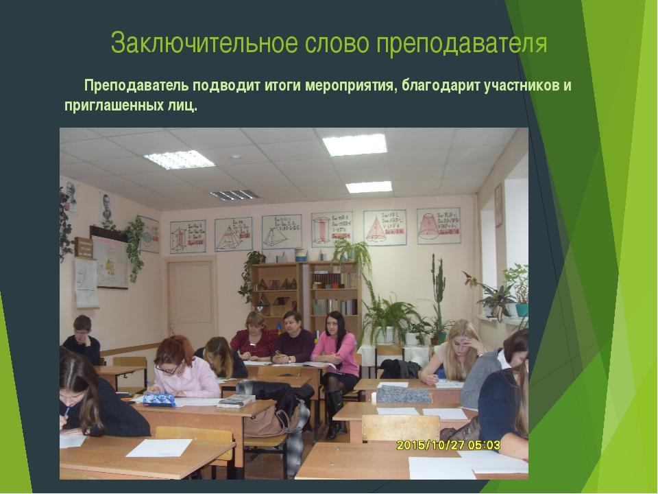 Заключительное слово преподавателя Преподаватель подводит итоги мероприятия,...