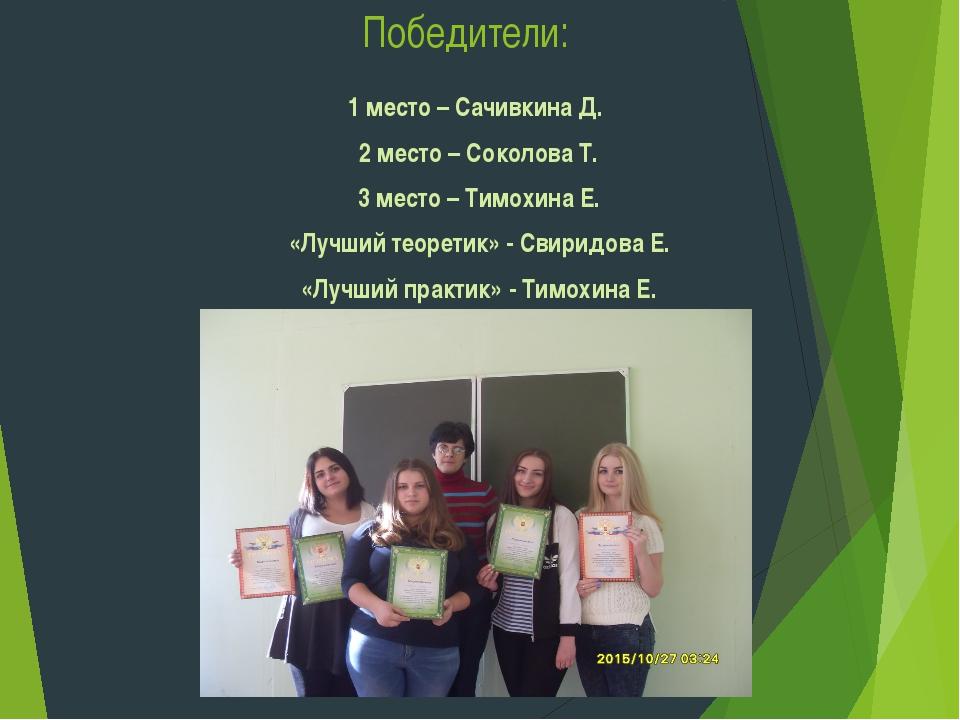 Победители: 1 место – Сачивкина Д. 2 место – Соколова Т. 3 место – Тимохина...