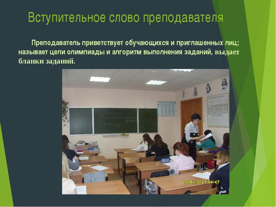 Преподаватель приветствует обучающихся и приглашенных лиц; называет цели оли...