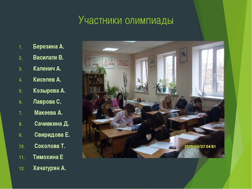 Участники олимпиады Березина А. Василати В. Каленич А. Киселев А. Козырева А....