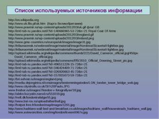 Список используемых источников информации http://en.wikipedia.org http://www.