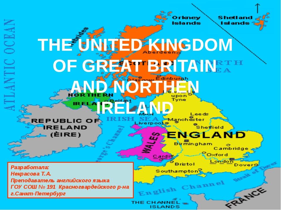 THE UNITED KINGDOM OF GREAT BRITAIN AND NORTHEN IRELAND Разработала: Некрасов...